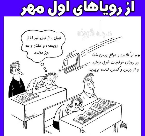 پروفایل شروع مدارس و دانشگاه | بازگشایی مدارس و دانشگاه اول مهر 98