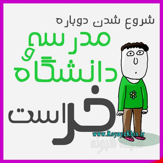شروع و بازگشایی مدارس و دانشگاه خر است اول مهر 98 +عکس استوری و لطیفه و جوک