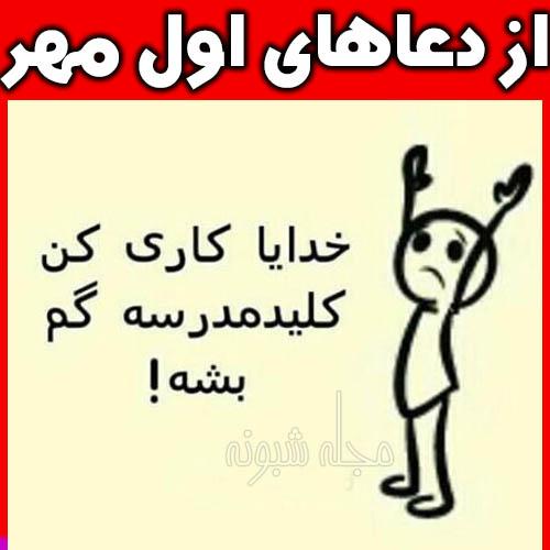 پروفایل شروع مدارس و بازگشایی مدارس اول مهر 98 +عکس استوری و لطیفه و جوک