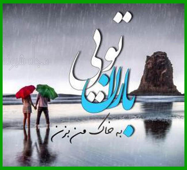 عکس پروفایل بارون میاد و هوای بارانی و باران میبارد