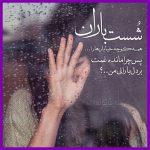 عکس پروفایل باران | پروفایل بارون میاد و هوای بارانی و باران میبارد