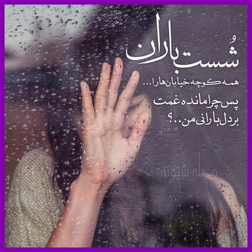 عکس پروفایل باران   پروفایل بارون میاد و هوای بارانی و باران میبارد