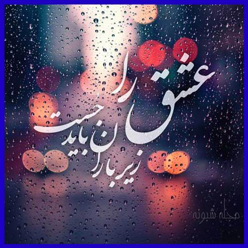 عکس پروفایل عشق را زیر باران باید جست