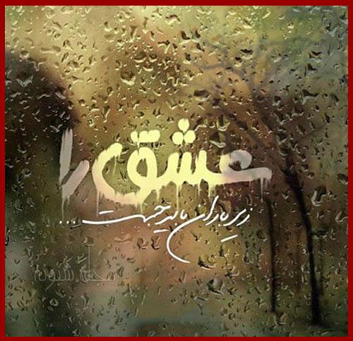 عکس پروفایل باران   عکس نوشته باران   عشق را زیر باران باید جست