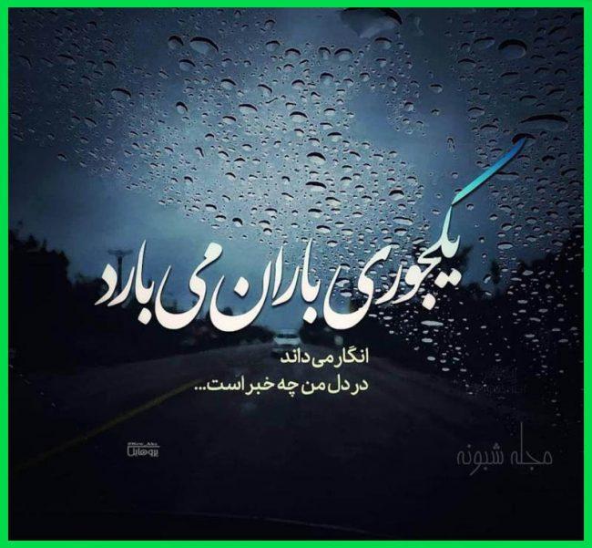 عکس پروفایل باران و بارون   عکس نوشته بارون میباره