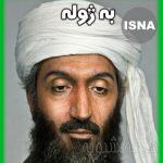 امیرمهدی ژوله در نقش بن لادن در فیلم ملاقات جادوگر