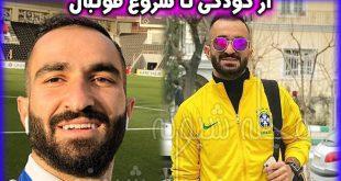 داریوش شجاعیان بازیکن استقلال | بیوگرافی داريوش شجاعيان فوتبالیست و همسرش