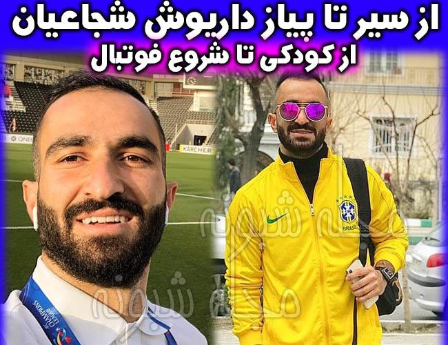 داریوش شجاعیان بازیکن استقلال | تصاویر داريوش شجاعيان فوتبالیست و همسرش