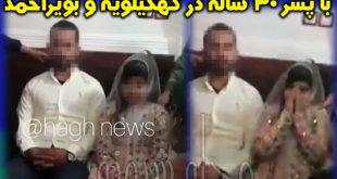 ازدواج دختر 9 ساله با پسر 30 ساله میلا چشانی در شهرستان بهمئی کهکیلویه و بویراحمد