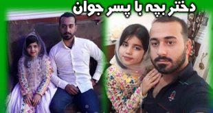 عقد و ازدواج دختر بچه 11 ساله لیکک شهر بهمئی با پسر 28 ساله