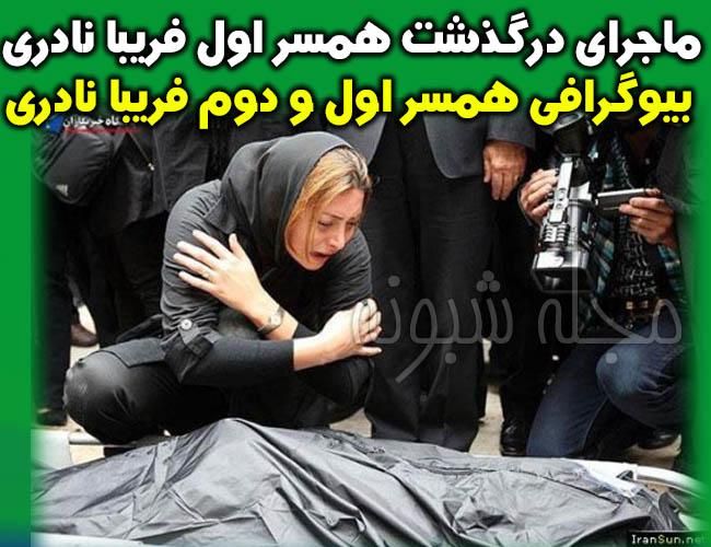 مسعود رسام همسر اول فریبا نادری در مراسم تشییع