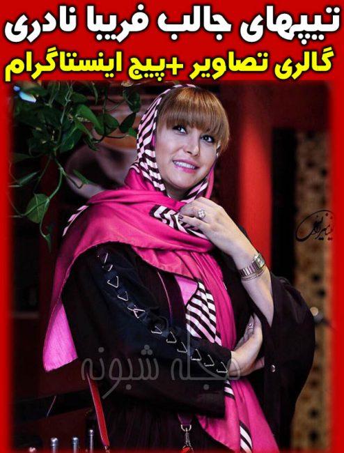 غکس های بدون حجاب فریبا نادری بازیگر | تصاویر خانوادگی فریبا نادری