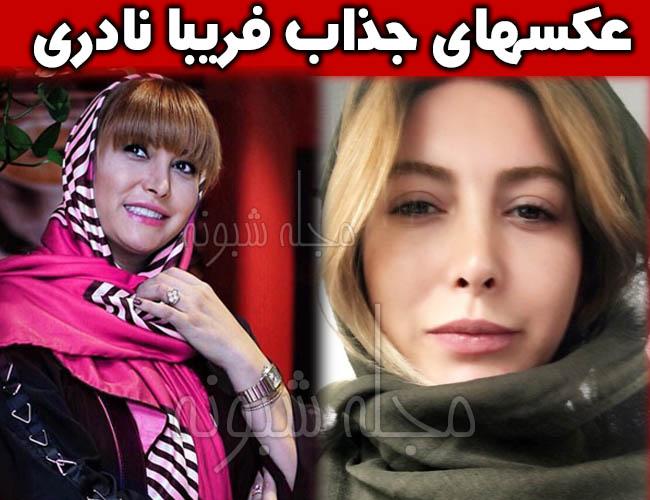 عکس و تصاویر فريبا نادري بازیگر
