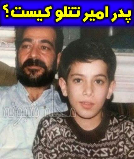 عکس پدر امیر تتلو   امیر تتلو و پدرش