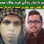 بازیگر نقش پسر عمر بن سعد کیست؟ بیوگرافی فرید ملک محمدی