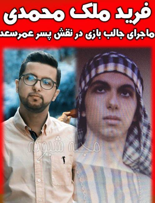 فرید ملک محمدی بازیگر نقش پسر عمر بن سعد در سریال مختار کیست؟ +بیوگرافی