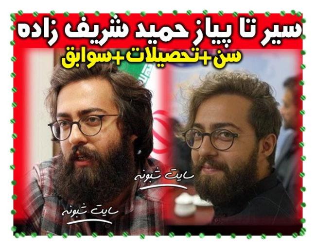 بیوگرافی حمید شریف زاده بازیگر و همسرش +ازدواج حمید شریف زاده