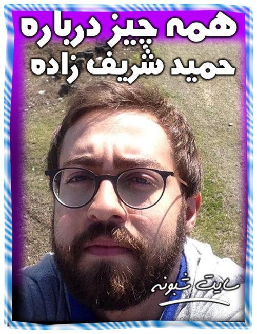 بیوگرافی حمید شریف زاده بازیگر و همسرش +عکس های حمید شریف زاده
