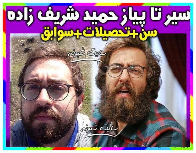 بیوگرافی حمید شریف زاده بازیگر و همسرش + ازدواج حمید شریف زاده