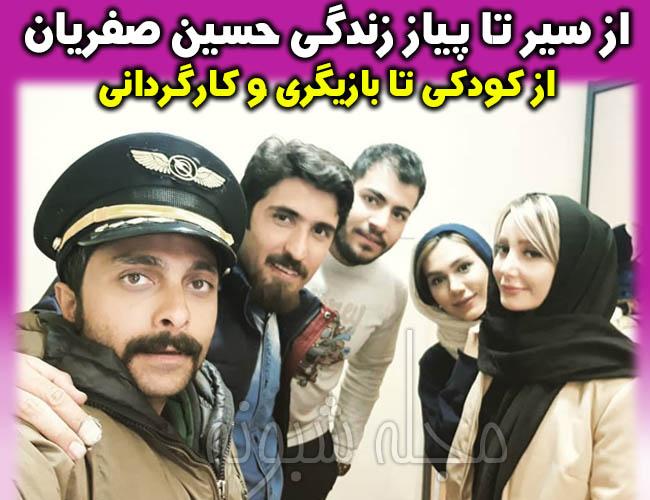 حسین صفریان بحری بازیگر نقش صمد پسر نسرین نصرتی در سریال وقت صبح