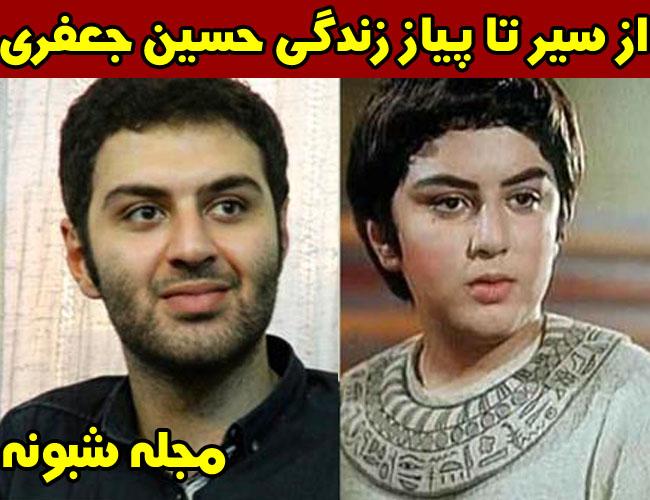 حسین جعفری بازیگر نقش کودکی یوزارسیف (حضرت یوسف) در سریال یوسف پیامبر