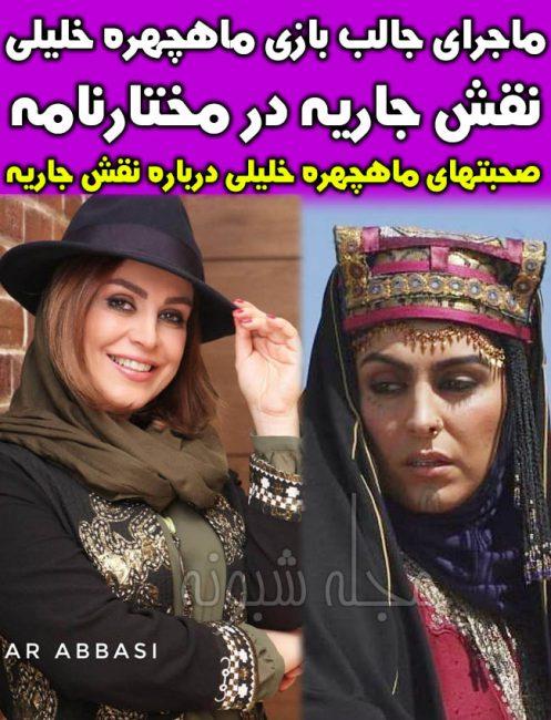 عکس های ماهچهره خلیلی بازیگر نقش جاریه خواهر مختار در سریال مختارنامه
