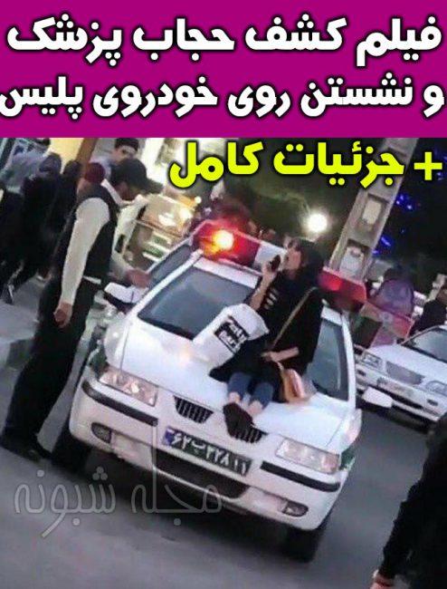 نشستن زن بی حجاب روی ماشین پلیس +حکم زنی که بر روی خودروی پلیس کشف حجاب کرده بود