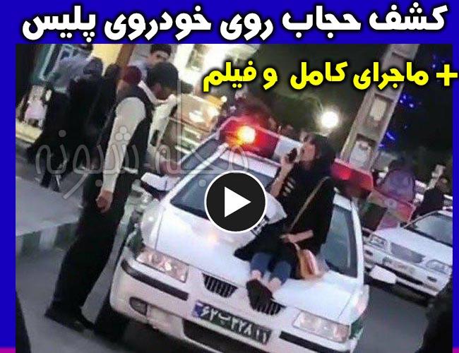کشف حجاب و نشستن روی خودروی پلیس +حکم پزشک متخصص زنان