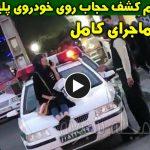 کشف حجاب و نشستن روی خودروی پلیس