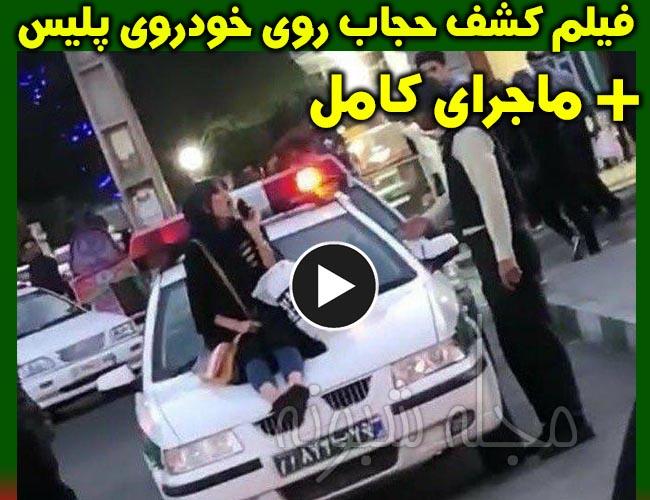 حکم زنی که بر روی خودروی پلیس کشف حجاب کرده بود