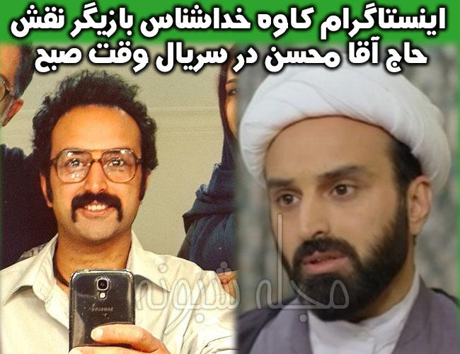 کاوه خداشناس حاج آقا محسن صبایی در سریال وقت صبح کیست؟