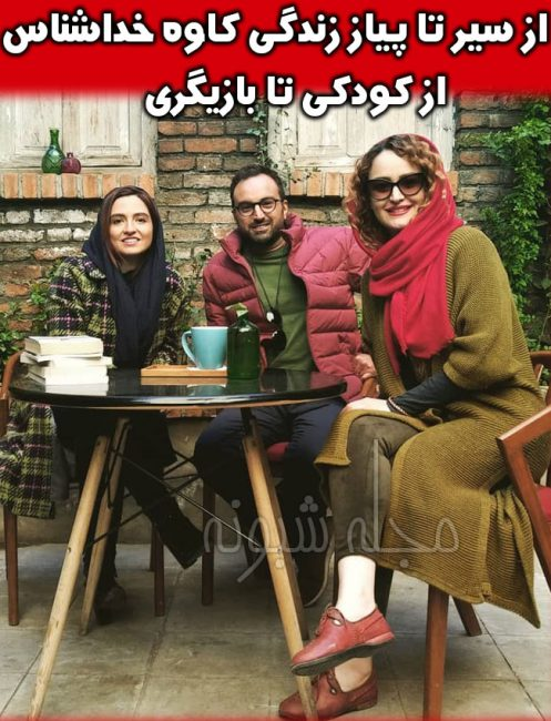 عکس کاوه خداشناس و همسرش بازیگر نقش حاج آقا محسن در سریال وقت صبح