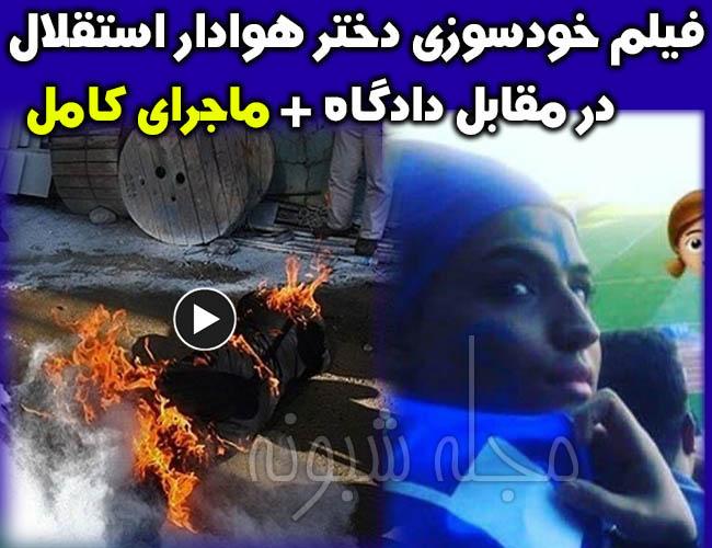خودسوزی سحر دختر هوادار استقلال 29 ساله در مقابل دادسرا دادگاه +فیلم