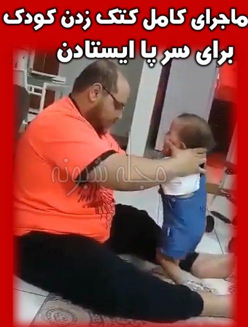 فیلم کودک آزاری برای سر پا ایستادن بچه | کتک زدن کودک برای ایستادن سر پا توسط پدر بی رحم
