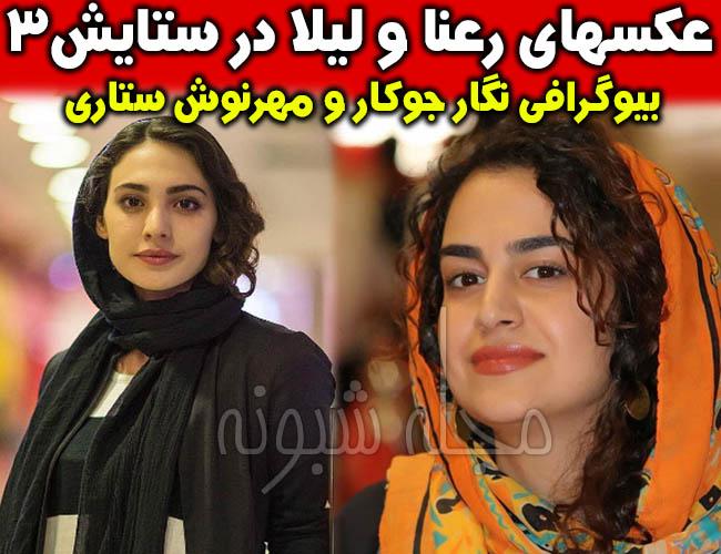 بازیگران نقش لیلا و رعنا دختران صابر در ستایش 3 | بیوگرافی نگار جوکار و مهرنوش ستاری
