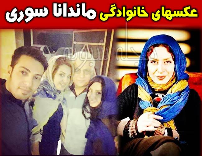 تصاویر خانوادگی ماندانا سوری بازیگر قهوه تلخ
