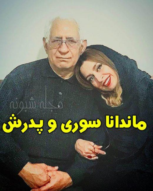 عکس ماندانا سوری و پدرش