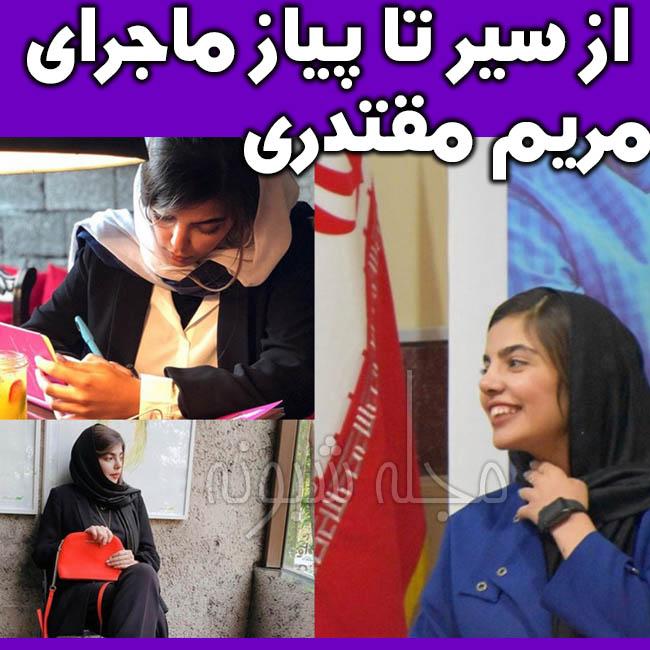 تصاویر مریم مقتدری دانشجوی قلابی دانشگاه علوم پزشکی شهید بهشتی
