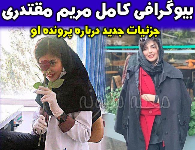 مریم مقتدری دانشجوی قلابی دانشگاه شهید بهشتی | اینستاگرام و عکس های مريم مقتدري