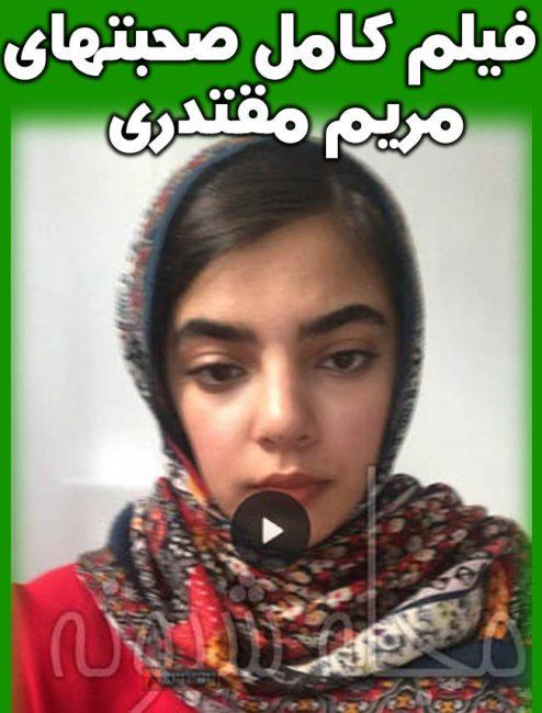 فیلم صحبت های مریم مقتدری دانشجوی قلابی دانشگاه شهید بهشتی