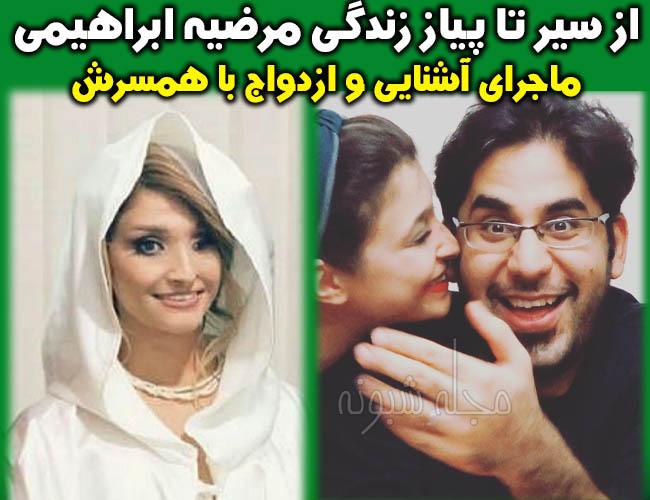 مرضیه ابراهیمی قربانی اسیدپاشی و همسرش   بیوگرافی و عکس قبل از اسیدپاشی