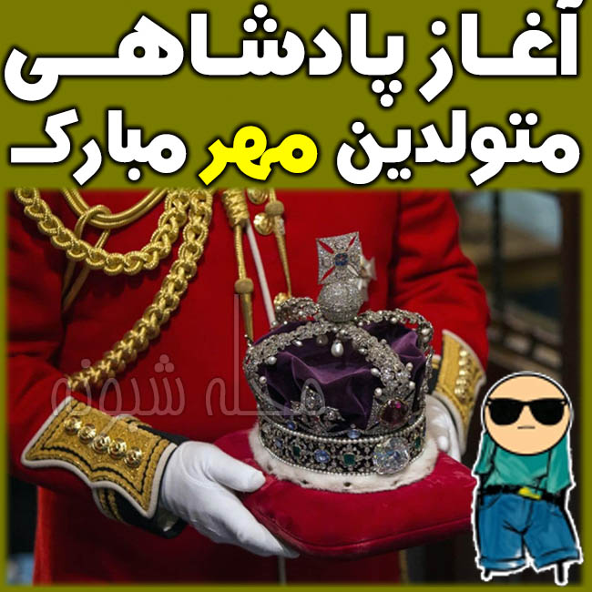 عکس پروفایل آغاز پادشاهی مهر ماهی ها مبارک +عکس آغاز پادشاهی متولدین مهر