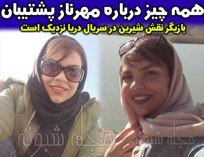 بیوگرافی مهرناز پشتیبان بازیگر نقش شیرین در سریال دریا نزدیک است