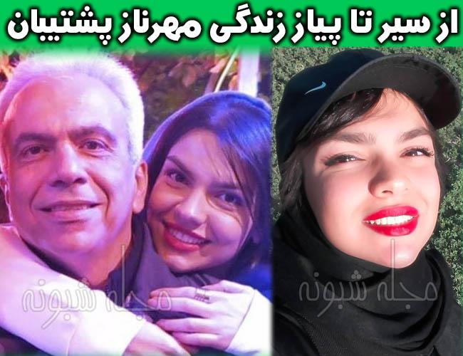 مهرناز پشتیبان و پدرش | بیوگرافی و تصاویر مهرناز پشتیبان بازیگر