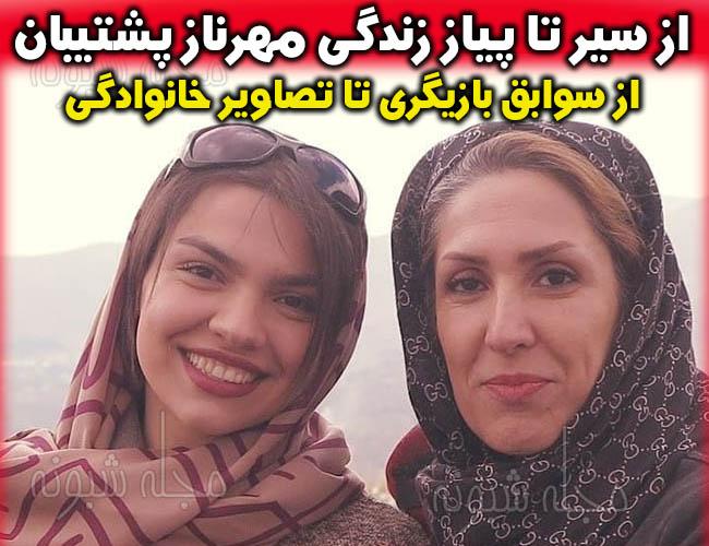 مهرناز پشتیبان و مادرش | بیوگرافی و عکس های مهرناز پشتیبان + اینستاگرام