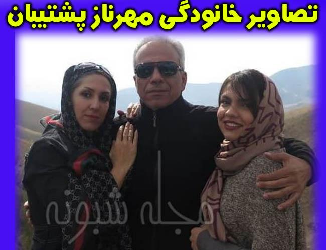 پدر و مادر مهرناز پشتیبان | عکس خانواده مهرناز پشتیبان