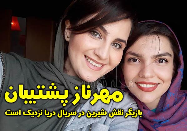 مهرناز پشتیبان و مریم ساداتی | بیوگرافی و عکس مهرناز پشتیبان