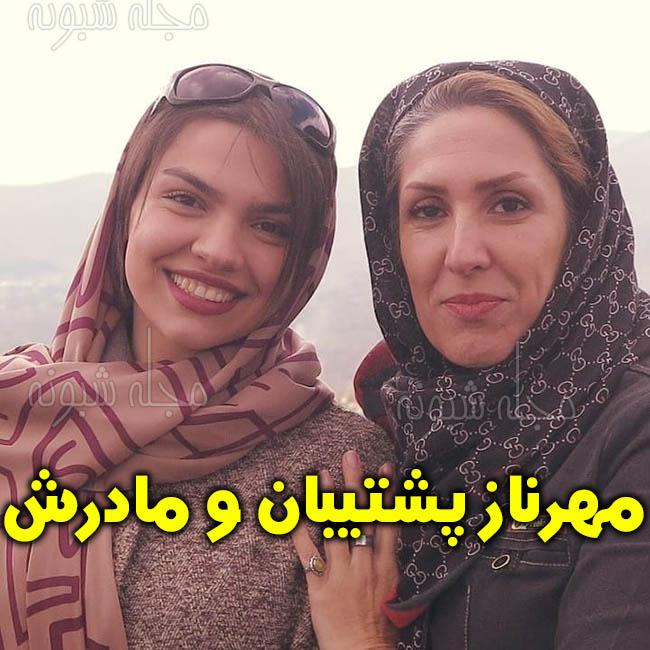 مهرناز پشتیبان و مادرش بازیگر نقش شیرین در سریال دریا نزدیک است