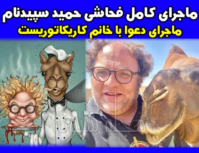 فحاشی مستر تیستر به نگار شمس | فحاشي حمید سپیدنام کاریکاتور