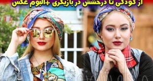 مینا دلشاد بازیگر | بیوگرافی و عکس های مینا دلشاد و همسرش + اینستاگرام